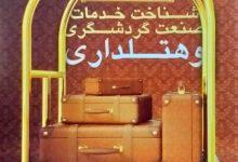hotelisho 1398.01.03 01 220x150 - گروه هتلهای هما، فعالیت New Normal در صنعت گردشگری ایران