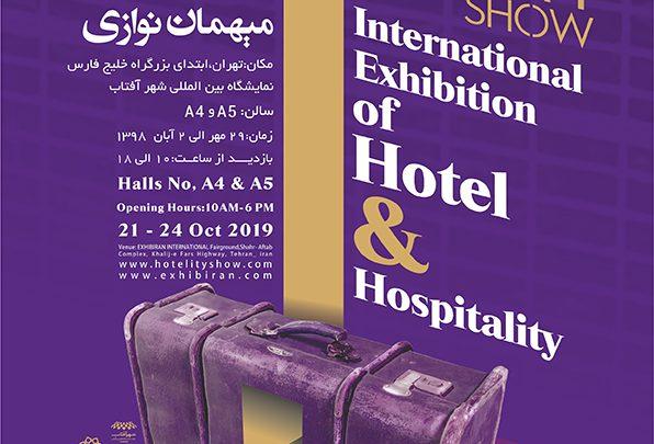 پوستر نمایشگاه تخصصی خدمات و تجهیزات هتل و میهمان نوازی