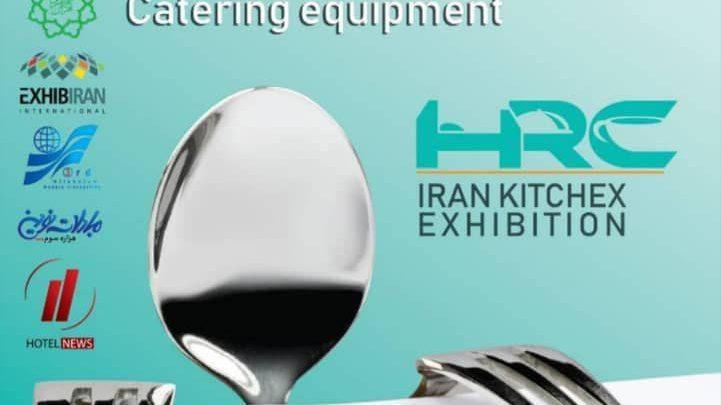 سومین نمایشگاه تجهیزات آشپزخانه صنعتی هتل ها