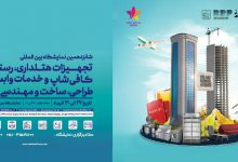 hotelisho 9874981 220x150 - نخستین نمایشگاه تخصصی خدمات و تجهیزات هتل و میهمان نوازی