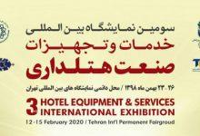 hotelisho.com hoteq 01 220x150 - شناخت خدمات صنعت گردشگری و هتلداری